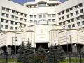 КС Украины прекратил сотрудничество с КС России из-за Крыма