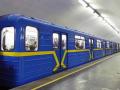 На синей ветке метро в Киеве произошел сбой