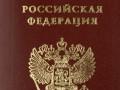 Россия ускорила выдачу своих паспортов жителям Донбасса
