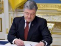 Порошенко добавил в декларацию еще один миллион