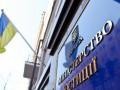 Минюст направил заявление в ГПУ из-за обысков НАБУ