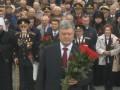Порошенко почтил память Неизвестного солдата