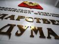 Российские депутаты готовы сотрудничать с новой Радой