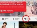 Карта Украины без Крыма на сайте МТС вызвала скандал