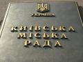 Киевсовет не продлил аренду фирме, строившей ЖК возле Софии Киевской