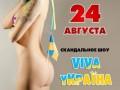 Голая девушка засунула флаг Украины между ягодиц (ФОТО)