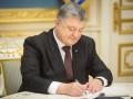 Порошенко подписал закон о подготовке к финалам Лиги чемпионов в Киеве
