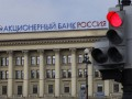Центробанк РФ повысил ключевую ставку до 10,5%