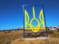 Под Днепром установили рекордный металлический герб Украины