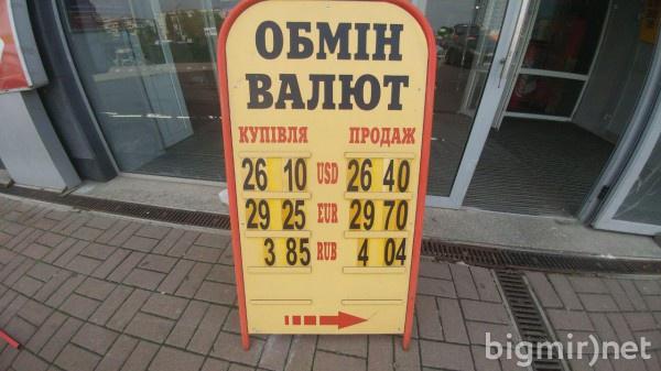 На теневом рынке Украины доллар можно купить по 26,40 грн