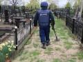 На Донбассе разминировали более 70 га территории