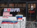 Могерини: Евросоюз не признает выборы в Крыму
