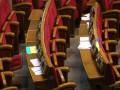 Заработались: к закрытию заседания в Раде осталось 13 депутатов из 450