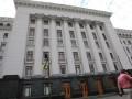 ГБР нагрянуло в Администрацию президента