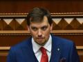 В Раде считают, что Зеленский не одобрит отставку Гончарука