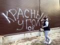 Жители Бучи обрисовали забор коммунисту Калетнику