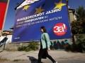 Референдум в Македонии о переименовании страны под угрозой срыва