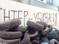 В Киеве к зданию Интера привезли покрышки и палатки