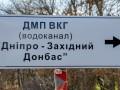 На Днепропетровщине  без воды остались четыре города