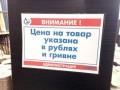 Часть магазинов в Крыму отказываются переходить на российский рубль – СМИ