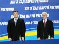 Интерпол отказался искать Януковича и Ко