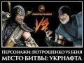 Республика Бенялюкс: Фотожабы на тему Порошенко vs Коломойский