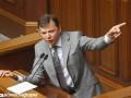 Ляшко заявил о выходе Радикальной партии из переговоров в Раде