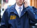 В Днепропетровкой области ГБР обыскивает биржу, прокуратуру и два отдела полиции