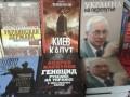 В 2019 году в Украину запрещен ввоз более 1 млн книг из РФ