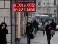 Доллар в России продают уже за 55 рублей, евро - за 68,5
