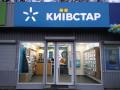 Киевстар: У ГПУ нет доступа к данным всех абонентов