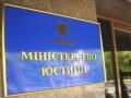 Минюст проверит на коррупционную составляющую Госисполнительную и Госрегистрационную службы