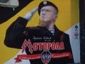 В Сербии появился мурал с боевиком Моторолой