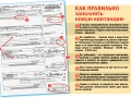 Киевлянам на заметку: Как заполнять новые квитанции за