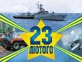 Праздник 23 февраля в Украине активно ищут в интернете