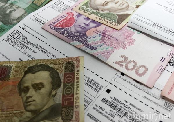 Украинцы могут получить скидку на оплату некоторых услуг ЖКХ