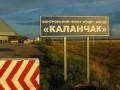 Итоги 15.09: Открытие КПП и санкции против России