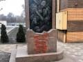 В Кривом Роге неизвестные изуродовали памятник жертвам Холокоста