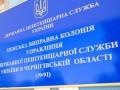 В НУ-НС считают незаконным этапирование Луценко в колонию
