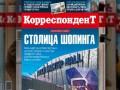 Корреспондент: Киев ждет нашествие торговых центров, которые превратят столицу в мекку шопинга