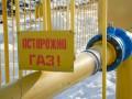 Цена на газ для частных домов может достигнуть 10 000 грн за тысячу кубов - СМИ