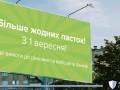 В Украине заработали новые правила для банков по раскрытию информации