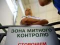 Улов таможенников: Названы основные предметы контрабанды в 2012 году