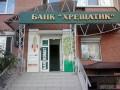 В банке Хрещатик продлили временную администрацию