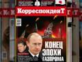 Колосс на газовых ногах. Газпром стремительно теряет свое могущество