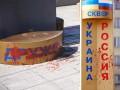 В МВД объяснили почему снесли памятник дружбе Украины и России в Харькове