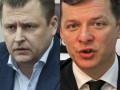 Зам Коломойского назвал Ляшко «пид..ом» и прекратил финансирование его батальонов