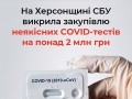 В Херсоне закупили некачественные COVID-19-тесты – СБУ