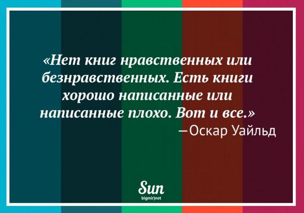 Оскар Уайльд – о нравственной литературе
