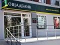 Ощадбанк вернул себе залог по долгам Брокбизнесбанка